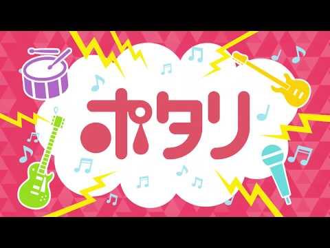 東海テレビ『ポタリ』最終回!#12 20170927OA