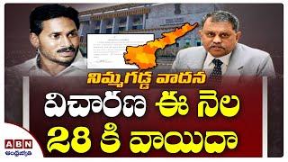 AP HC adjourns Nimmagadda Ramesh petition to April 28..