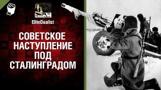 Советское наступление под Сталинградом - от EliteDualist Tv