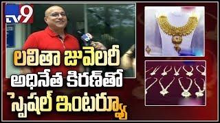 Lalitha Jewellery MD Kiran Kumar Special Interview- TV9 Ex..