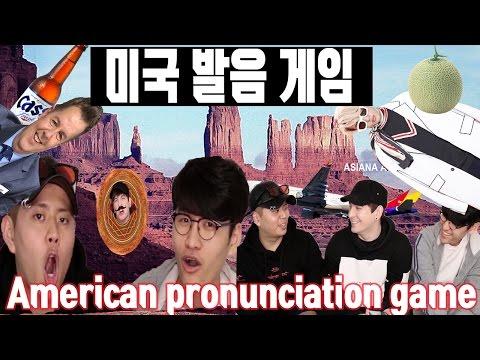 데이브 [미국 발음 맞춰보기 게임 WITH 안재억 유준호] Korean friends try Guessing American pronunciation