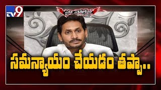 High Voltage: CM Jagan raises 3 Capitals @Jagananna Vasath..