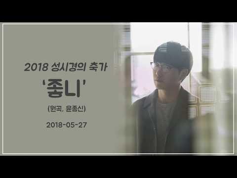 [Full] 성시경 - 좋니 (명불허전 역대급 레전드 라이브)