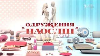 Денис та Ольга. Одруження наосліп – 9 випуск, 5 сезон