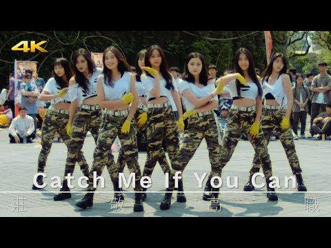 Catch Me If You Can🎶莊敬高職🎵Girls' Generation 소녀시대 🇹🇼 高中職博覽會[KPOP][DANCECOVER][4K][99]🆎🐉🤙