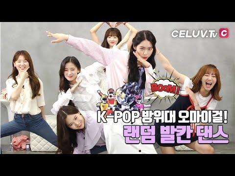 [Multi SUB/I'm Celuv] 오마이걸(OH MY GIRL), 랜덤댄스! 우주텐션~ KPOP 방위대! (Celuv.TV)