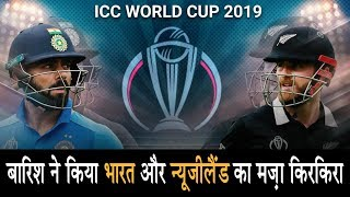 """Cricket World Cup 2019 """"India vs NewZealand"""" Today Match"""
