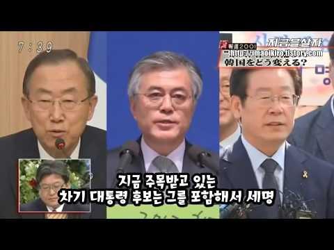 [Billion_Politics] 일본 방송, 한국 대선후보 분석!! 웃기네욬ㅋㅋ