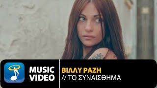 Βίλλυ Ραζή - Το Συναίσθημα (Official Music Video)