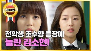 [HIT] 후아유-학교 2015 - 김소현, 학교에서 전학생 조수향 등장에 놀라다.20150511