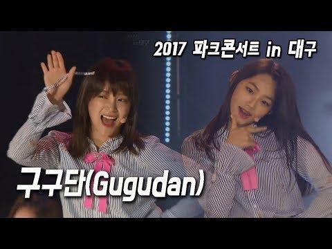 [2017 파크콘서트in대구] 구구단 - Good Boy & Diary & 나 같은 애, GuGuDan - Good Boy & Diary & A girl like me