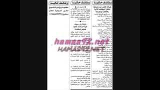 وظائف جريدة الاهرام الجمعة 26/6/2015     -