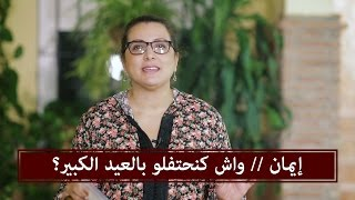 مغربي  و مسيحي 16: واش كنحتفلو بالعيد لكبير؟