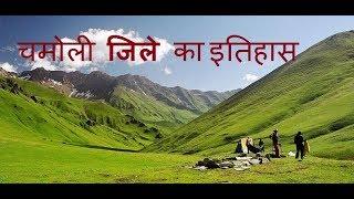 HISTORY of chamoli | chamoli in uttarakhand | uttarakhand Chamoli district