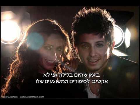 Baixar (פורטוגזית) Anahi Feat Renne-Alergico מתורגם לעברית