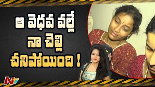 Actress Sravani's sisters allege Devaraj responsible for t..