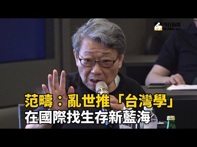 范疇:亂世推「台灣學」 在國際找生存新藍海