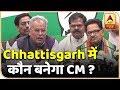 Suspense Over Chhattisgarh Chief Minister Continues | ABP News