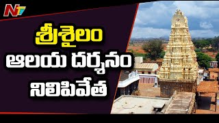 Srisailam temple closes gates temporarily due to Coronavir..