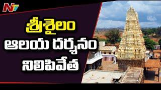 Srisailam temple closes gates temporarily due to Coronavir..