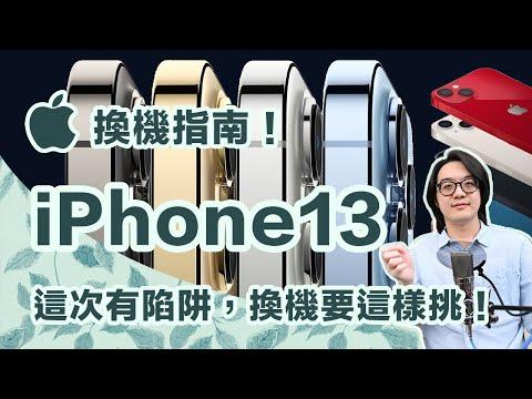 新iPhone 13該買嗎?蘋果發表會沒明說的缺點是啥?換機必看總整理!