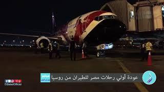 صدى البلد   عودة أولي رحلات مصر للطيران من روسيا     -