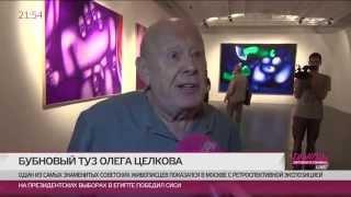 Открылась персональная выставка художника Олега Целкова