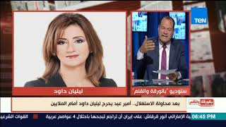 الديهي يقدم رسالة حب لـ أمير عيد الذى لقن ليليان داود درسا فى الإعلام ...