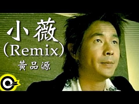 黃品源 Huang Pin Yuan【小薇】Official Music Video (Remix)
