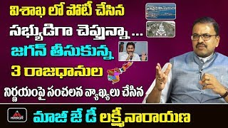 Jana Sena leader Lakshmi Narayana reacts on AP capital..