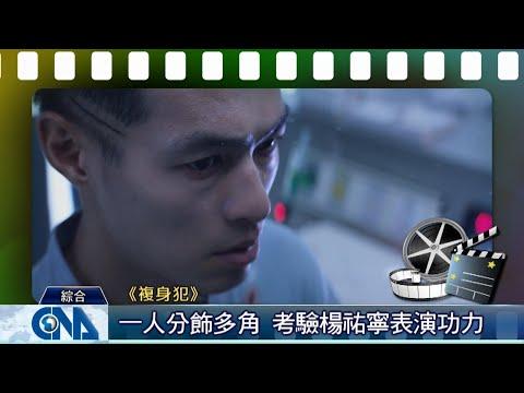 多重人格切換 楊祐寧飆演技|中央社本周新片
