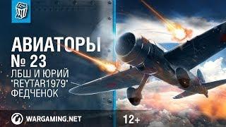 "ЛБШ и Юрий ""Reytar1979"" Федченок. Авиаторы. World of Warplanes."