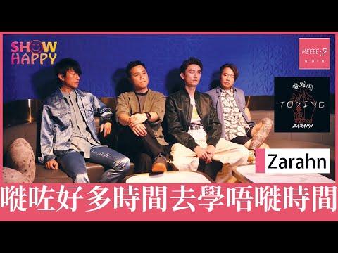 Zarahn休團11年後推出《猛鬼街》:嘥咗好多時間去學識唔嘥時間