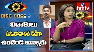 Vithika Shares her Bigg Boss 3 Telugu Journey..