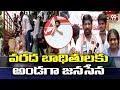 వరద బాధితులకు అండగా జనసేన | Janasena Help to Flood Victims in East Godavari | 99 TV Telugu