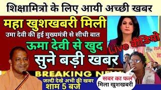 Shikshamitra Maha Andolan , शिक्षामंत्री ने माँगा 2 दिन का समय , Shikshamitra News Latest news 2019