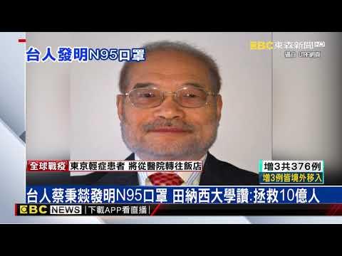 N95口罩之父是台灣人! 蔡秉燚發明守護醫護