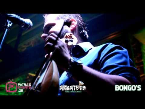 Σπάστε το @ Bongo's Cafe Club  Μιχάλης Μαραγκακης   Part 1