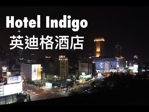 走訪英迪格酒店 HOTEL INDIGO
