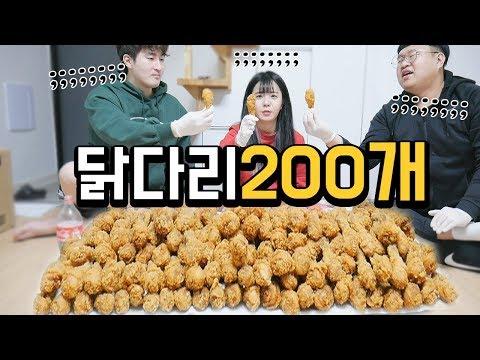 [푸드파이팅] 닭다리 200개 먹어볼게요 ^^* 먹방유튜버들끼리ㅋㅋㅋ[권회훈&엠브로]나름이 먹방 MUKBANG [ENG SUB]