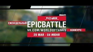 EpicBattle : _PriZraKKK_ / M6A2E1 (конкурс: 29.05.17-04.06.17)