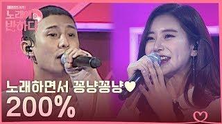 [#노래에반하다] (노래 full ver.) 임성희 X 이재홍  '200%' 가창력 폭팔한 환상적인 콜라보 | Love At First Song | #Diggle