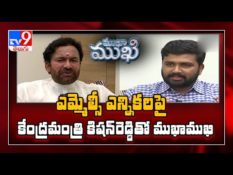Mukha Mukhi with Central Minister Kishan Reddy: MLC Elections