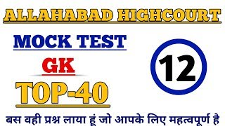 Allahabad Highcourt G.K Mock Test-12||Allahabad HC Group-C,D||HC G.K TEST PAPER||Be Topper