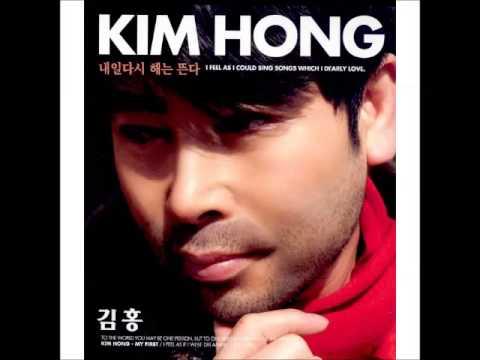 김홍 - 내일 다시 해는 뜬다