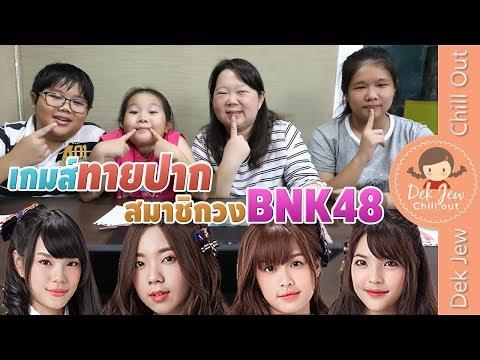 เด็กจิ๋วเล่นเกมส์ทายปาก BNK48