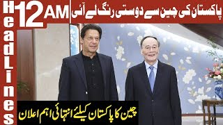 Chinese Vice President Announced a Big News For Pakistan | Headlines 12 AM | 27 May 2019 | AbbTakk