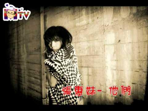 張惠妹‧他們‧2011【你在看我嗎】