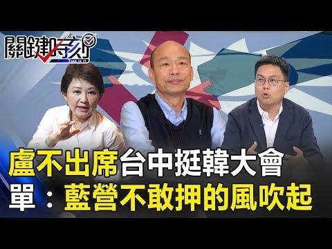 盧秀燕不出席台中挺韓國瑜大會 單:國民黨「不敢押」的風吹起!!關鍵時刻20190617-5 單厚之 康仁俊