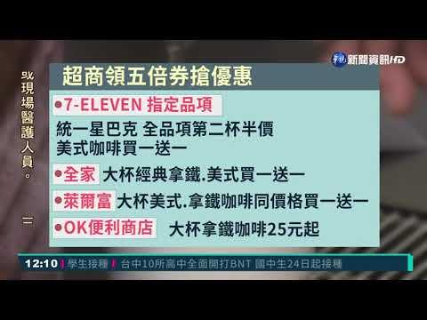 紙本五倍券9/25預約 超商推優惠搶客|華視新聞 20210923